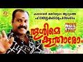 Thooshime Koontharo | Kalabavan mani Frist Comedy Kadha prasangam | Nonstop Comedy