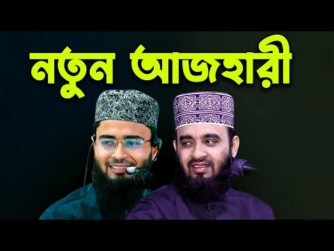 আজহারীর পরে যার কথার ধরণ দেখে অবাক বাংলাদেশ | Maulana Abrarul Haque Asif