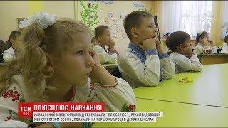 Замість першого уроку школярам показали рекомендований Міністерством освіти мультик від