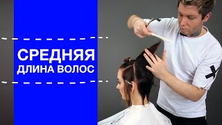 средняя длина волос  Стрижка от Виталия Пашенко