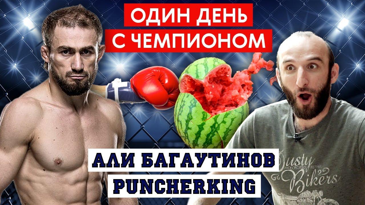 Один день с чемпионом UFC. Али Багаутинов @Омар в большом городе