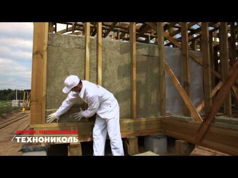 ТЕХНОНИКОЛЬ. Утепление каркасного дома (видеоинструкция)