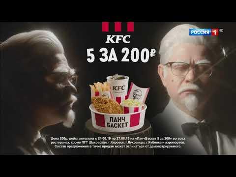 Реклама KFC — Сытный Ланч Баскет 5 за 200 (Павел Деревянко) (2019)