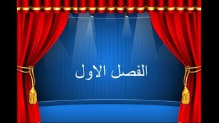 مسرحية الشاهد الصامت - الفصل الاول