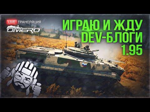 DEV-блоги 1.95 в War Thunder! Когда и что ждать?