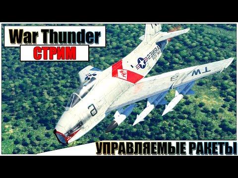 управляемые ракеты в war thunder