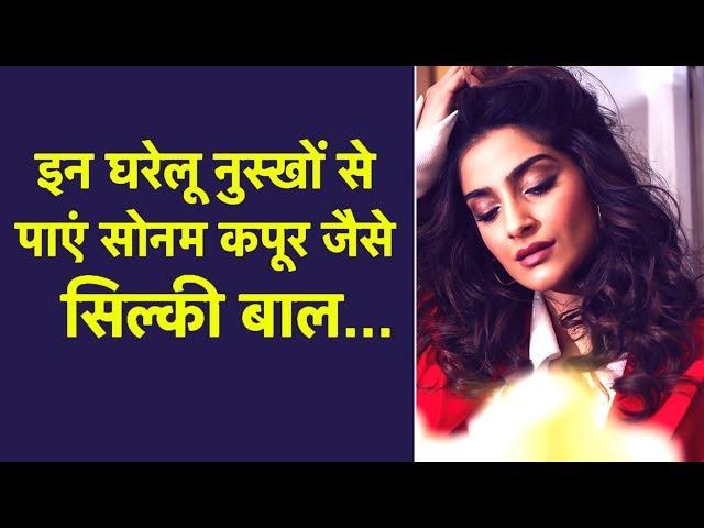 Sonam Kapoor। Hair Care। Home Remedies। Monsoon Tips। Gharelu Nushkhey Dry Hair