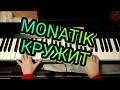 MONATIK Spinning Кружит Piano Cover как играть Tutorial Eurovision 2017 Opening Song mp3