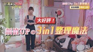 台灣懶人好吃驚!黃小姐是要多髒!整理大師三和一樹獨家傳授「3合1整理魔法」!|哈哈台廣告