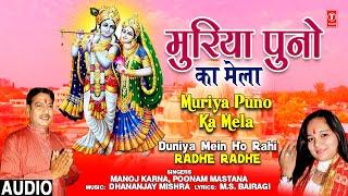 Muriya Puno Ka Mela I Krishna Bhajan I MANOJ KARNA, POONAM MASTANA I Duniya Mein Ho Rahi Radhe Radhe