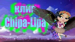 Клип Swanky Tunes The Parakit Chipa Lipa Аватария