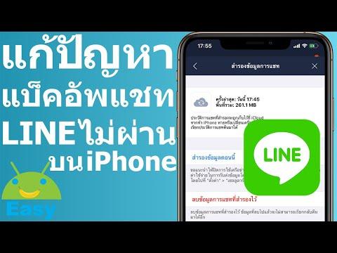 แก้ปัญหาแบ็คอัพแชท LINE ไม่ผ่าน บน iPhone   Easy Android