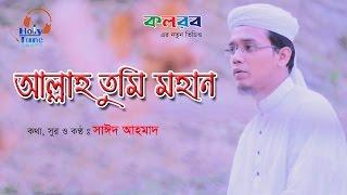 vuclip Allah Tumi Mohan | Sayed Ahmad | Kalarab Shilpigosthi 2017