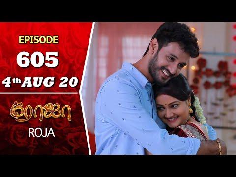 ROJA Serial | Episode 605 | 4th Aug 2020 | Priyanka | SibbuSuryan | SunTV Serial |Saregama TVShows