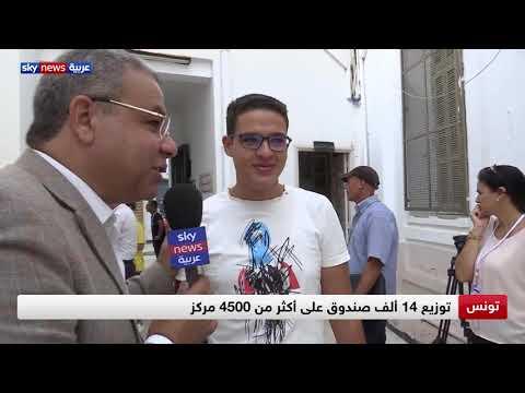 التونسيون يدلون بأصواتهم في الانتخابات الرئاسية المبكرة  - نشر قبل 4 ساعة