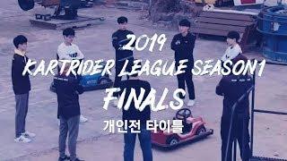 [개인전 타이틀]  2019 카트라이더 리그 시즌 1