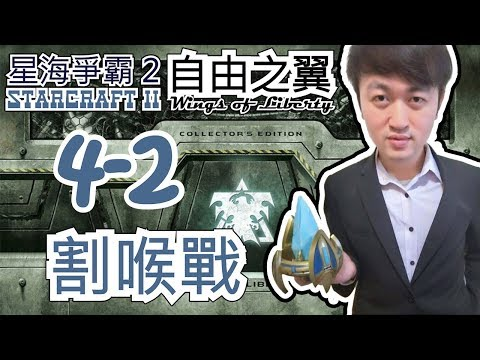 【SCII 自由之翼】- 劇情任務(殘酷) ~ 4-2 割喉戰