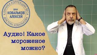 Диетолог Алексей Ковальков о мороженом