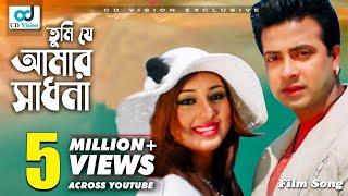 Tumi Ja Amar Sadhona | Jiddi mama (2016) HD Movie Song | Shakib Khan & Apu Bishwas | CD Vision