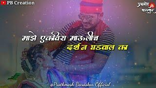 Maze Ekveera Maulich Darshan Ghadwal ka || Govyachya Kinaryav || Aagri Koli Love Status || 2018