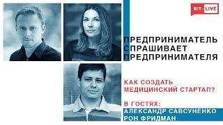 видео Медицина » Стартапы.ру