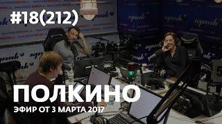 """""""Логан"""", """"Зверопой"""", """"Золото"""", """"Автобан"""" - Полкино"""