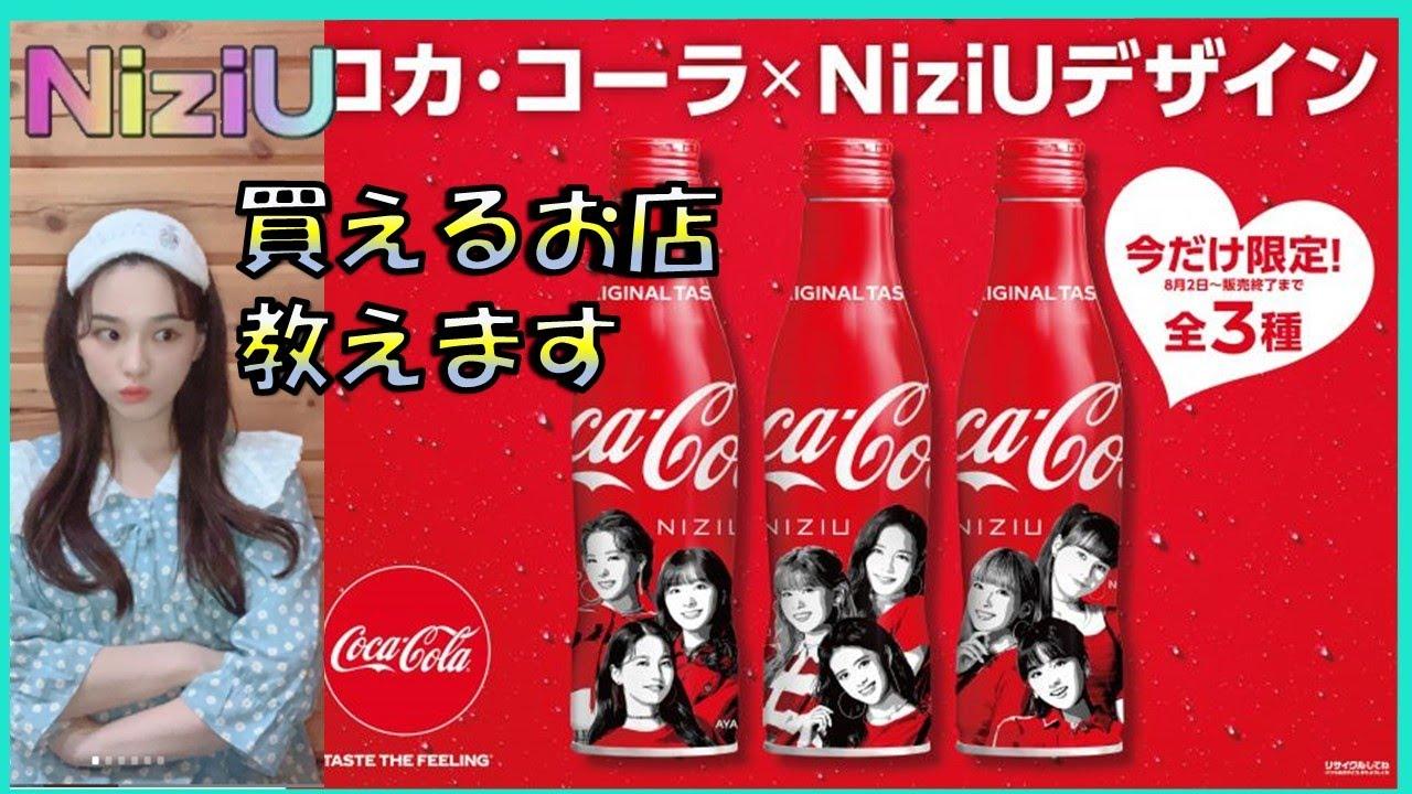 【NiziU】コーラのボトル買えるお店を教えます!!🌈金額は〇〇〇円!リオちゃんSNS更新 NiziUスケジュール公開