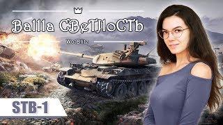 💃 НАКОНЕЦ-ТО STB-1💃 Первый взгляд на долгожданный топ! World of Tanks Blitz