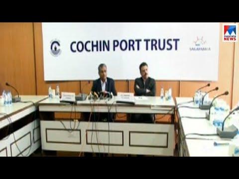 കൊച്ചിന് പോര്ട്ട് ട്രസ്റ്റ് ലാഭത്തിലേക്ക് | Cochin Port Trust