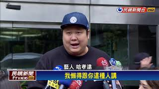 否認嗆「次等公民」 哈孝遠:請司機公布影片-民視新聞