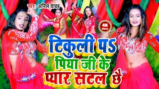 #Anil_yadav_new_maithili_video_2020.. टीकुली प पिया जी के प्यार सटल छै।।Tikuli Pe Piya G Ke Pyar....