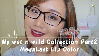 my wet n wild collection part 2 megalast lip color review lip swatches 霧面唇膏心得與試色 tinytinna