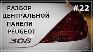 #22. Разбор центральной панели Peugeot 308