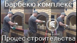 Шереметьевский 2 .Барбекю комплекс из щелевого облицовочного кирпича на заказ под ключ своими руками