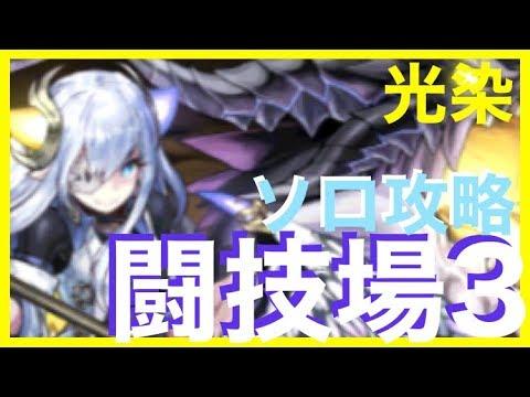 【パズドラ】極限の闘技場(双極の女神3)【闇イデアル(光染 ...