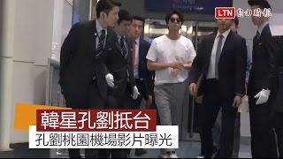 韓星孔劉抵達桃園機場 影片曝光