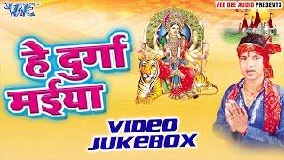 हे दुर्गा मईया | Hey Durga Maiya | Niraj Lal Yadav | Video Jukebox | Bhojpuri Devi Geet 2016