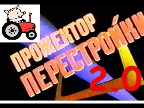 Прожектор Перестройки 2.0: пара подсказок для тех, кто считает, что пора валить