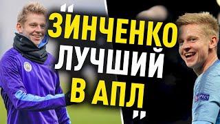 Зинченко в ТОП 5 Самых Дорогих Игроков АПЛ на Своей Позиции