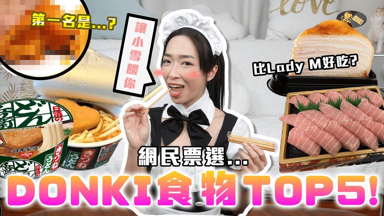 真人實測🔥網民票選Donki必買嘅5款食物😋今晚就由女僕雪為各位主人試食🤣🤦🏻♀️