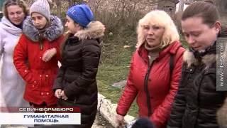 11.12.2015 Красный крест и «Рубеж» доставили помощь беженцам с Юго Востока Украины