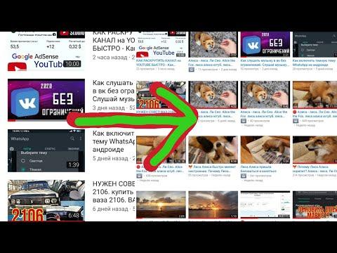 Как открыть полную версию Youtube на телефоне Как зайти на полную версию YouTube на Android