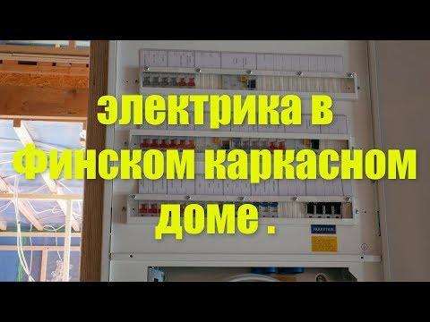 Электрика в Финском каркасном доме .