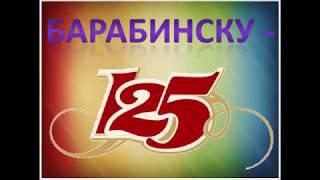 БАРАБИНСКУ - 125 лет! (Детская библиотека № 3. Рисунки юных читателей)