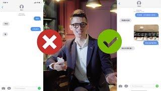 傳簡訊...男人不可犯的 6 大禁忌。大衛哥教你如何讓女人想回你訊息