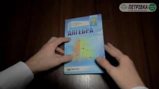Підручник Алгебра 7 клас Мерзляк Тверда обкладинка