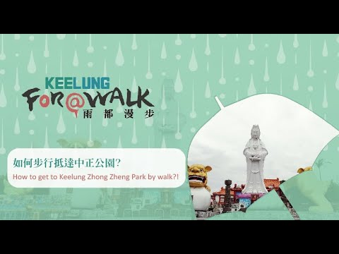 Let's have a walk in Keelung! To Zhongzheng Park!!!