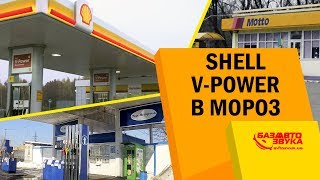 Дизель Shell V-Power в мороз -24. Проверка топлива с АЗС Shell / Motto / Укр-Петроль.