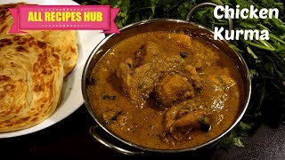 Chicken Kurma | Chicken korma recipe | easy chicken korma