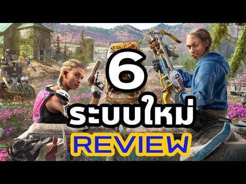 Far Cry New Dawn : 6 ระบบใหม่  Review by The Moof thumbnail